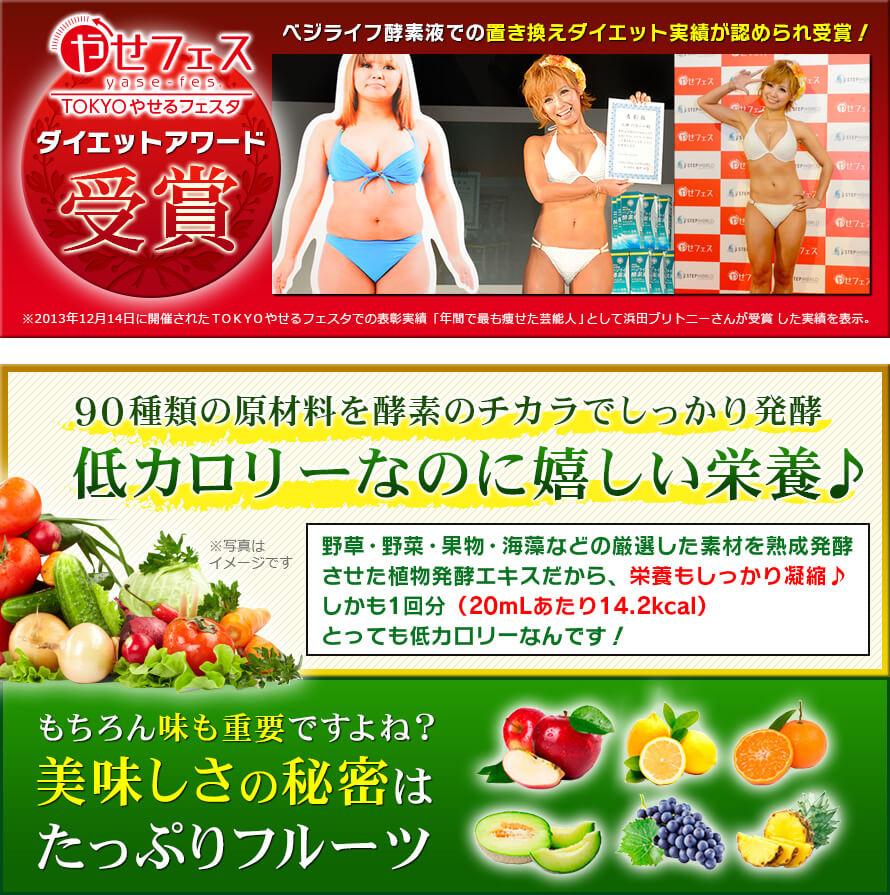 やせフェス ダイエットアワード受賞 ベジライフ酵素液での置き換えダイエット実績が認められ受賞!