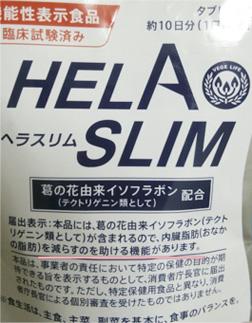 ヘラスリムのパッケージ
